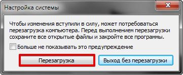 nastrojka-avtozapuska-programm-v-windows-image7.png