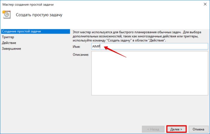 nastrojka-avtozapuska-programm-v-windows-image17.png