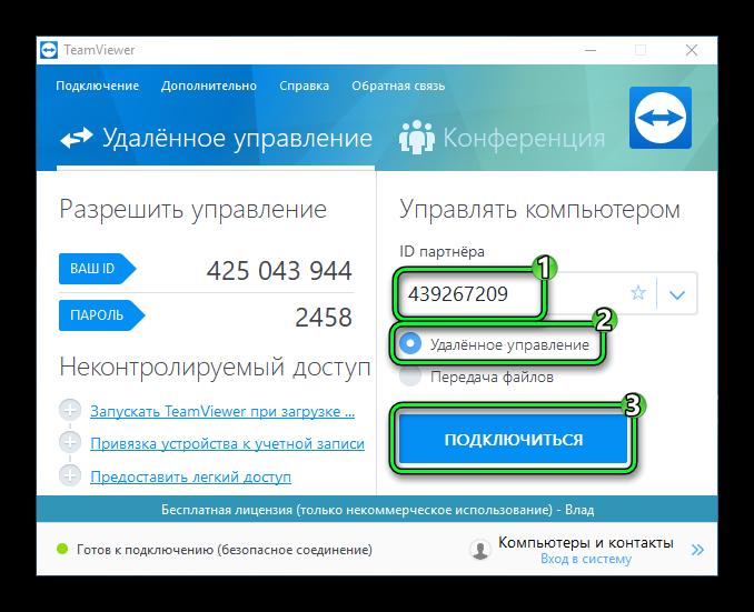Nastrojka-soedineniya-mezhdu-PK-v-TeamViewer.png