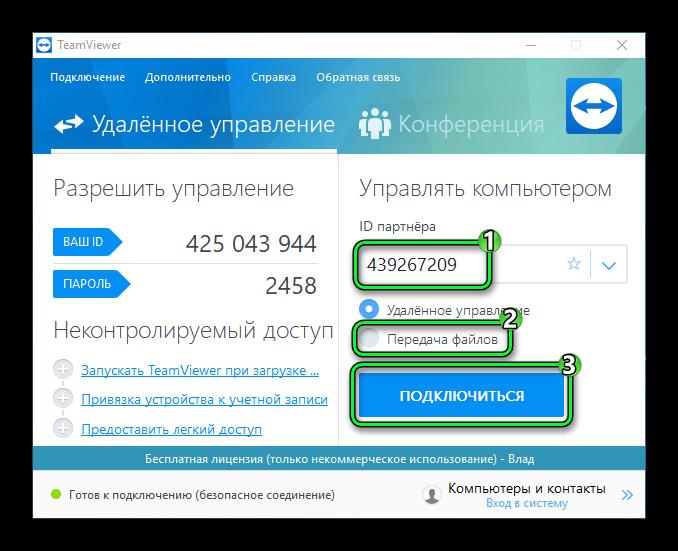 Nastrojka-soedineniya-mezhdu-PK-dlya-peredachi-fajlov-v-TeamViewer.png