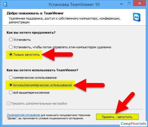 zapustit-teamviewer-dlya-udalennogo-upravleniya.png