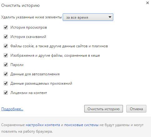 ochisit-istoriy-chorome.jpg