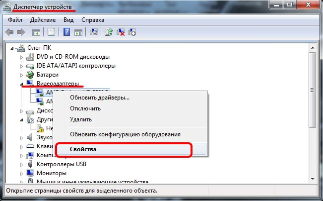 svoystva-videoadaptera.jpg