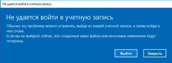user-profile-service-failed-002-thumb-600xauto-8194.png