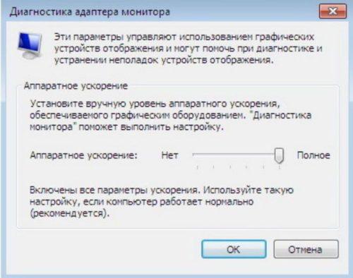 windows-hardware-acceleration-500x394.jpg