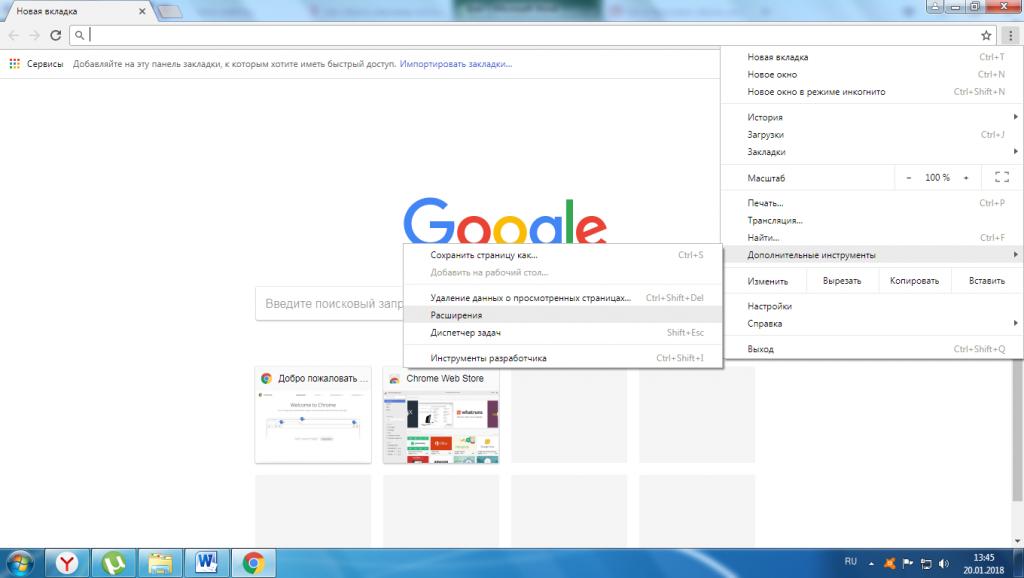Otklyuchenie-nenuzhny-h-rasshirenij-v-Google-Chrome-1024x578.png