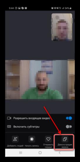 Nachalo-demonstratsii-ekrana-v-Skajp-na-telefone.png