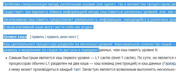 kak-vydelit-tekst-ves-s-pomoshhyu-klaviatury6.png