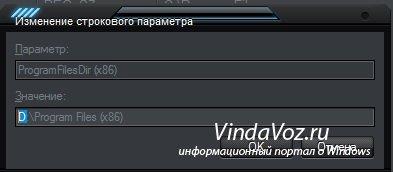 1360862061_izmenit_put_papok_po_umolchaniyu1.jpg