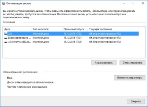 optimizacija-diska-300x218.jpg