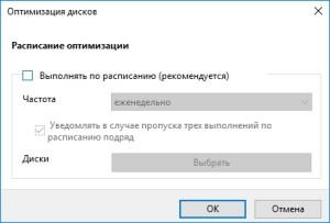 raspisanije-optimizaciji-300x203.jpg