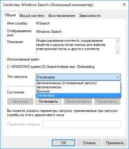 ostanovka-windows-search-260x300.jpg