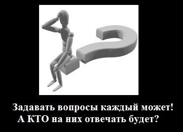 vopros-polzovatelju.jpg