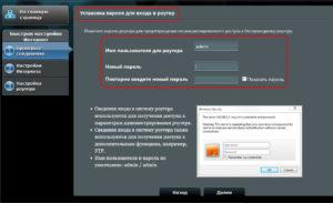 ustanovka-parolya-dlya-vhoda-v-router-asus-300x183.jpg