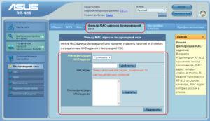 Filtr-MAC-adresov-300x173.jpg
