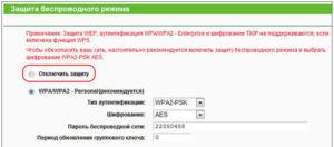 Otklyuchit-zashhitu-TP-link-300x132.jpg